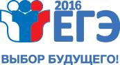 ЕГЭ 2016